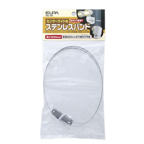 朝日電器 屋外用センサーライト 90 取付用ステンレスバンド ESL-SB