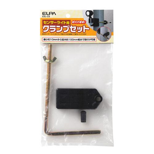 朝日電器 屋外用センサーライト 取付用クランプセット ESL-CS