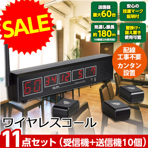 朝日電器 ワイヤレスチャイム ワイヤレスコール 11点セット(受信器×1台、送信器×10個)