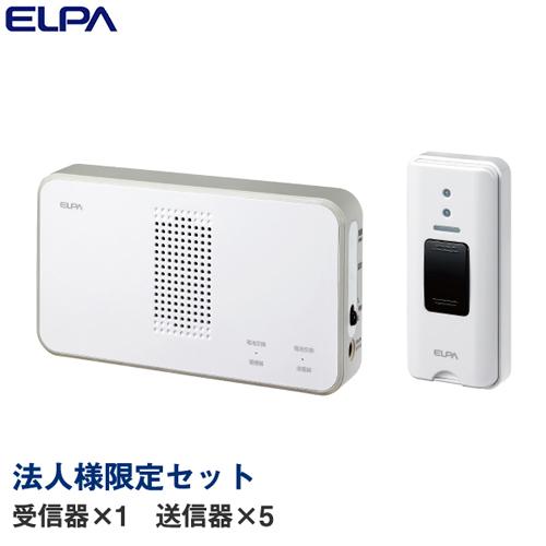 【法人様限定セット、個人宅配送不可】 ELPA ワイヤレスチャイム 押ボタンセット (受信器1個・送信器5個)