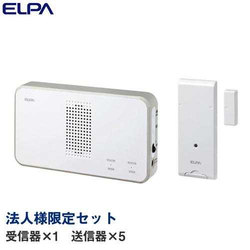 【法人様限定セット、個人宅配送不可】 ELPA ワイヤレスチャイム ドア開閉センサーセット (受信器1個・送信器5個)