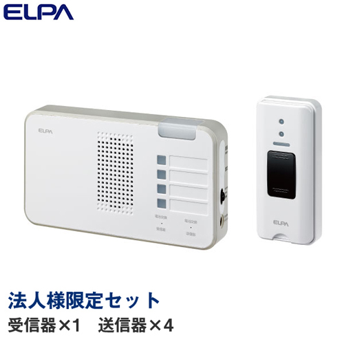 【法人様限定セット、個人宅配送不可】 ELPA ワイヤレスチャイム ランプ付き受信器 押しボタンセット (受信器1個・送信器4個)