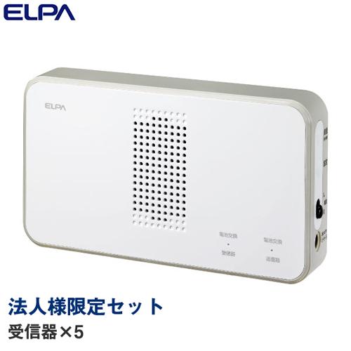 【法人様限定セット、個人宅配送不可】 ELPA ワイヤレスチャイム 受信器 5個 EWS-P50