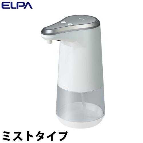 ELPA オートディスペンサー ミストタイプ 乾電池式 アルコール消毒液使用可 ESD-07MS