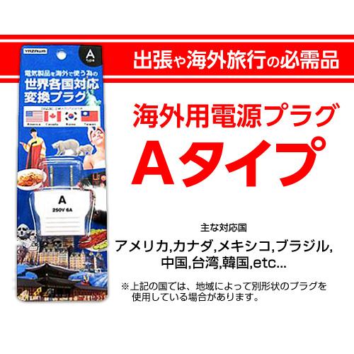 【売切れ御免】ヤザワ 海外旅行用 電源プラグ Aタイプ HP1