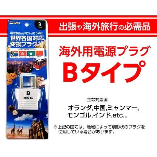 【売切れ御免】ヤザワ 海外旅行用 電源プラグ Bタイプ HP2