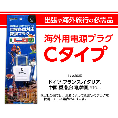 ヤザワ 海外旅行用 電源プラグ Cタイプ HP3