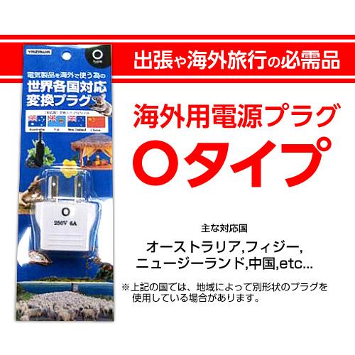 【売切れ御免】ヤザワ 海外旅行用 電源プラグ Oタイプ HP4