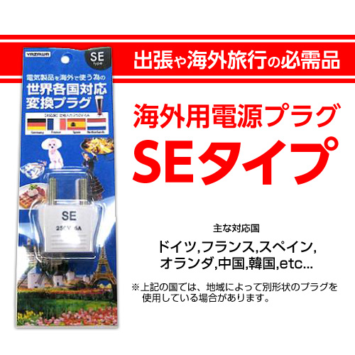【売切れ御免】ヤザワ 海外旅行用 電源プラグ SEタイプ HP6