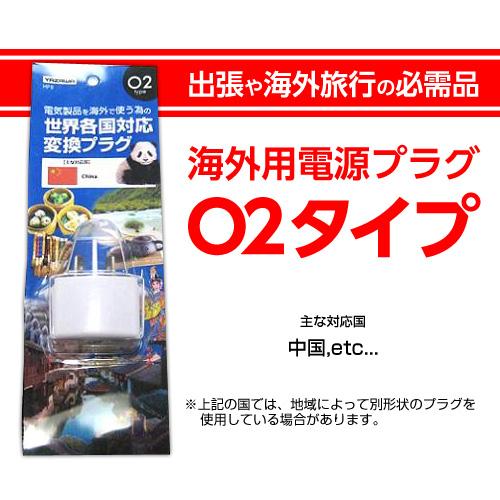 【売切れ御免】ヤザワ 海外旅行用 電源プラグ O2タイプ HP8
