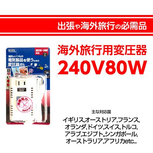 【売切れ御免】ヤザワ 海外旅行用 変圧器 トランス式 AC220V-240V 容量80Wまで 本体プラグC 付属プラグなし コードあり (コード長750mm) HTDC240V80W
