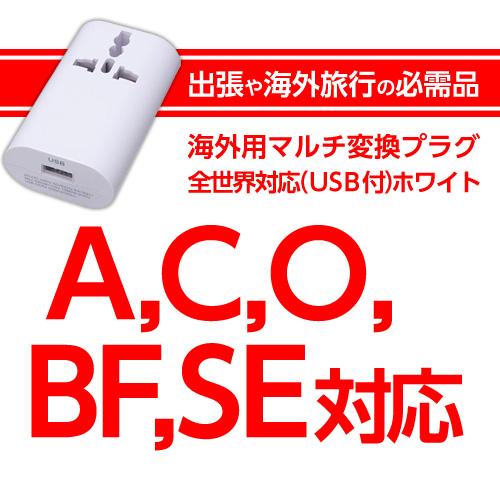 【売切れ御免】ヤザワ 海外旅行用 マルチ変換プラグ USB付 全世界対応 ホワイト HPM4WH