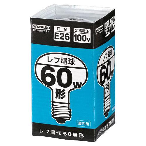 ヤザワ 白熱電球 白熱灯 レフ形白熱ランプ 屋内用 E26口金 60W形(57W) ホワイト(フロスト) RF100V57W