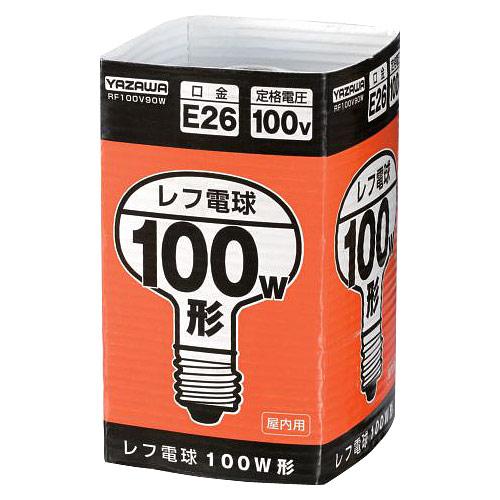 【売切れ御免】ヤザワ 白熱電球 白熱灯 レフ形白熱ランプ 屋内用 E26口金 100W形(90W) ホワイト(フロスト) RF100V90W