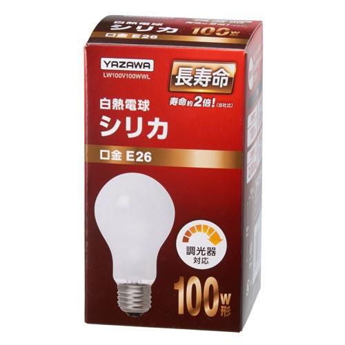 ヤザワ 白熱電球 長寿命白熱電球 ホワイトシリカ電球 100V E26口金 100W形 LW100V100WWL