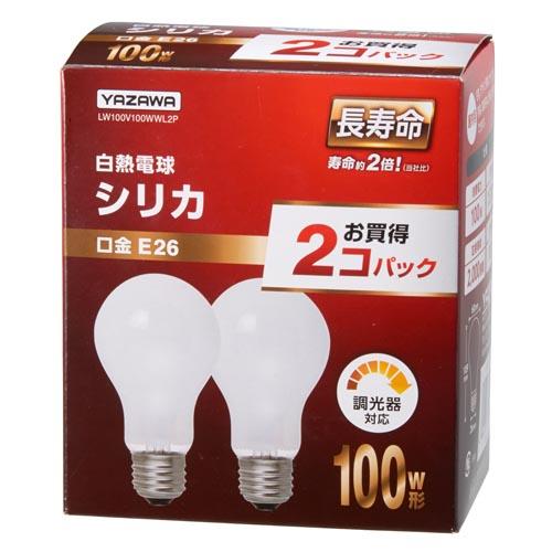 ヤザワ 白熱電球 長寿命白熱電球 ホワイトシリカ電球 100V E26口金 100W形 2個パック LW100V100WWL