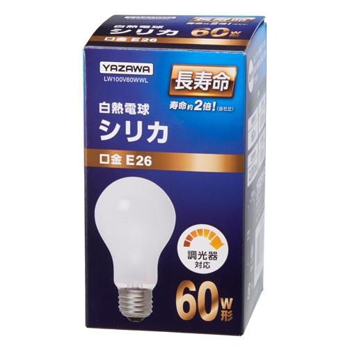 ヤザワ 白熱電球 長寿命白熱電球 ホワイトシリカ電球 100V E26口金 60W形 LW100V60WWL