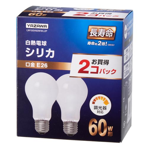 ヤザワ 白熱電球 長寿命白熱電球 ホワイトシリカ電球 100V E26口金 60W形 2個パック LW100V60WWL