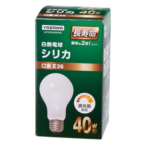 ヤザワ 白熱電球 長寿命白熱電球 ホワイトシリカ電球 100V E26口金 40W形 LW100V40WWL