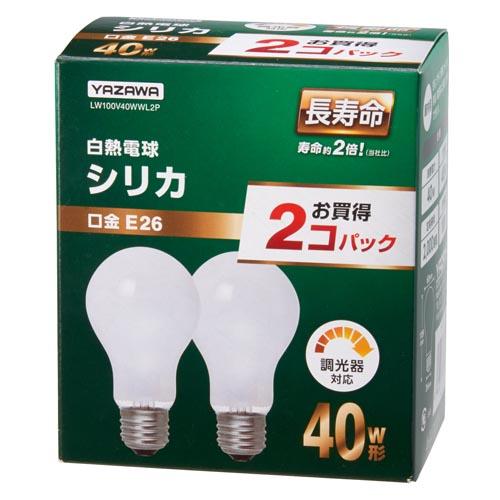 ヤザワ 白熱電球 長寿命白熱電球 ホワイトシリカ電球 100V E26口金 40W形 2個パック LW100V40WWL