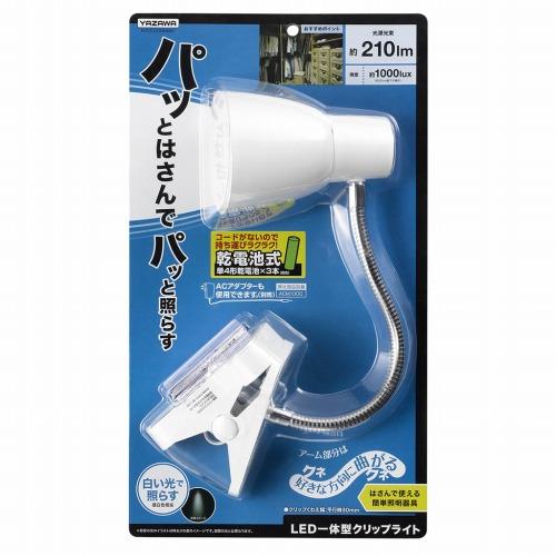 ヤザワ LEDライト フレキシブルクリップライト 単4形乾電池式 ホワイト Y07CFLE03W04WH 3W