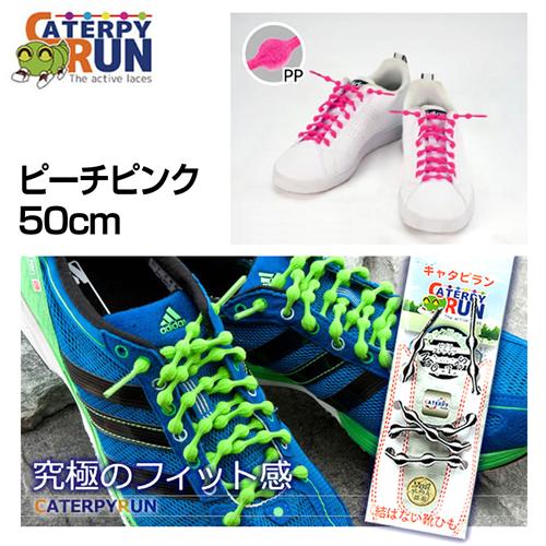 【売切れ御免】キャタピラン 靴ひも 50cm ピーチピンク