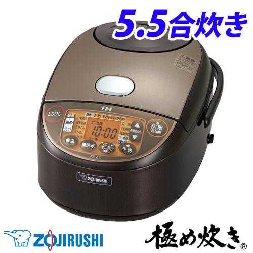 象印 IH炊飯ジャー 極め炊き 5.5合 ブラウン NP-VI10-TA