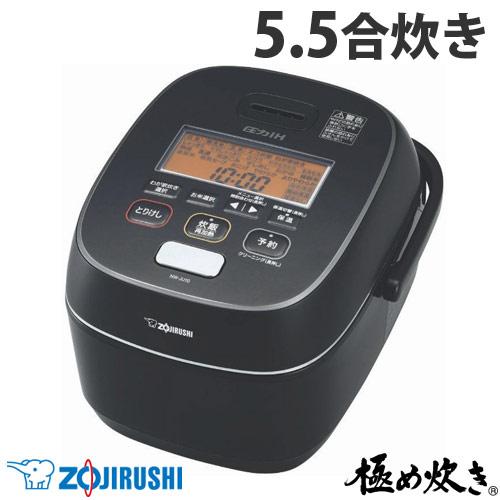 象印マホービン 炊飯器 極め炊き 圧力IH炊飯ジャー 5.5合炊き ブラック NW-JU10-BA