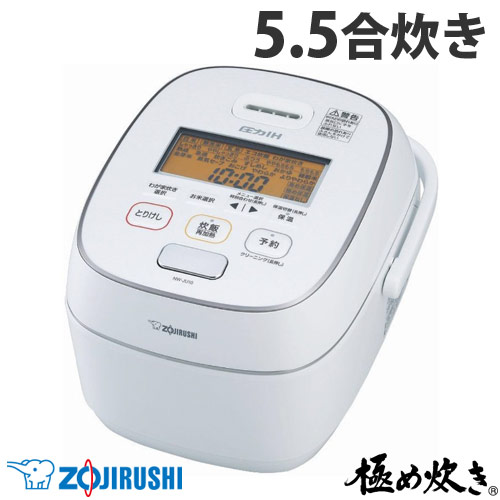 象印マホービン 炊飯器 極め炊き 圧力IH炊飯ジャー 5.5合炊き ホワイト NW-JU10-WA