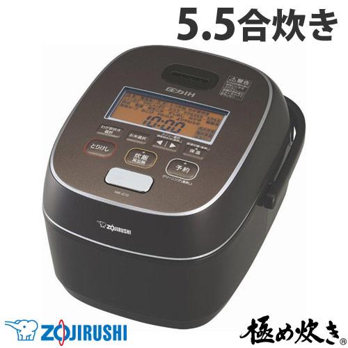象印マホービン 炊飯器 極め炊き 圧力IH炊飯ジャー 5.5合炊き ブラウン NW-JC10-TA