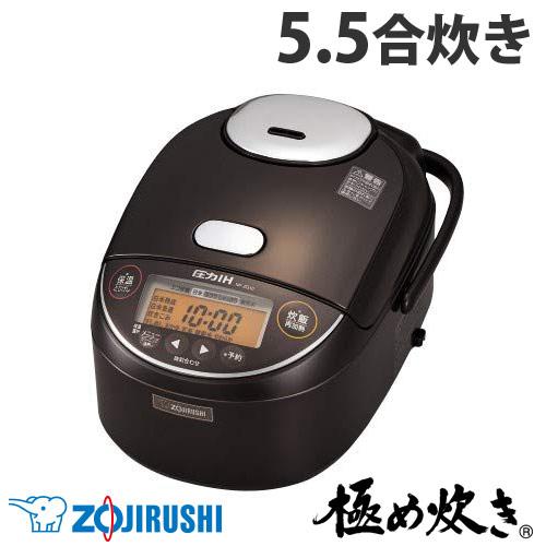 象印 圧力IH炊飯ジャー 極め炊き 5.5合 ダークブラウン NP-ZG10-TD