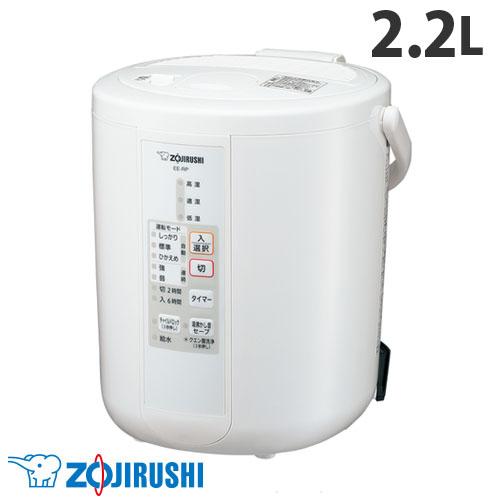 象印 スチーム式加湿器 2.2L ホワイト EE-RP35-WA