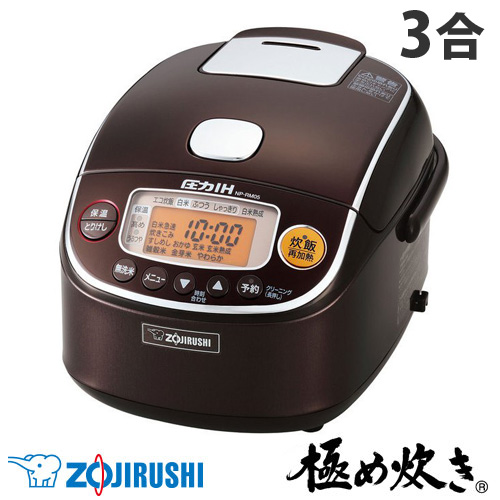 象印マホービン 炊飯器 極め炊き 圧力IH炊飯ジャー 3合 ブラウン NP-RM05-TA