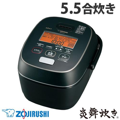 象印マホービン 炊飯器 炎舞炊き 圧力IH炊飯ジャー 極め炊き 5.5合 濃墨 NW-PS10-BZ