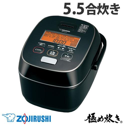 象印マホービン 炊飯器 極め炊き 圧力IH炊飯ジャー 5.5合 ブラック NW-JW10-BA