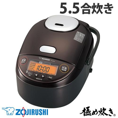 象印マホービン 炊飯器 極め炊き 圧力IH炊飯ジャー 5.5合 ダークブラウン NP-ZH10-TD