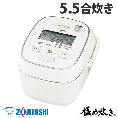 象印マホービン 炊飯器 極め炊き 圧力IH炊飯ジャー 5.5合 ホワイト NW-JX10-WA