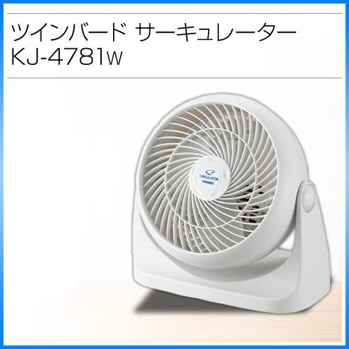 ツインバード工業 サーキュレーター ホワイト KJ-4781W