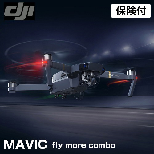 DJI Mavic Pro Fly More コンボ ドローン マビック プロ 空撮
