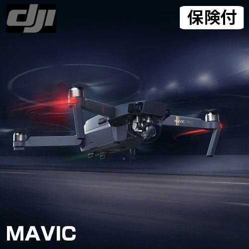 【ポイント5倍】DJI Mavic PRO ドローン マビック プロ 空撮 マルチコプター