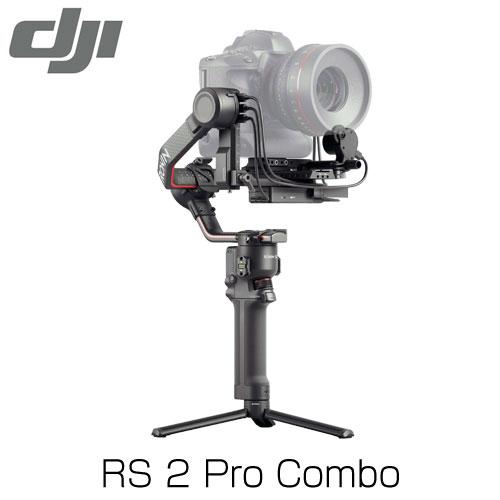 DJI カメラスタビライザー RS2 Proコンボ CP.RN.00000094.01
