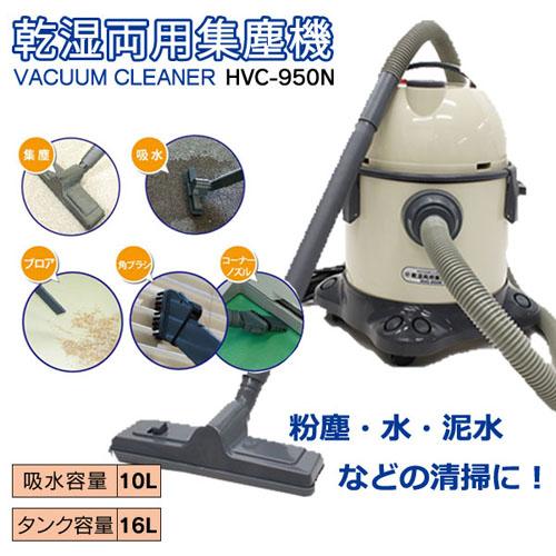 ナカトミ 業務用掃除機 乾湿両用集塵機 タンク16L/給水10L アイボリー×グレー 2台セット HVC-950N