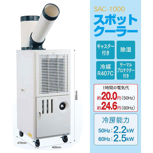 【個人宅配不可】排熱ダクト付き スポットクーラー SAC-1000