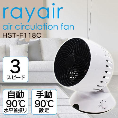 ヒロ・コーポレーション 扇風機 サーキュレーター ホワイト HTS-F118C