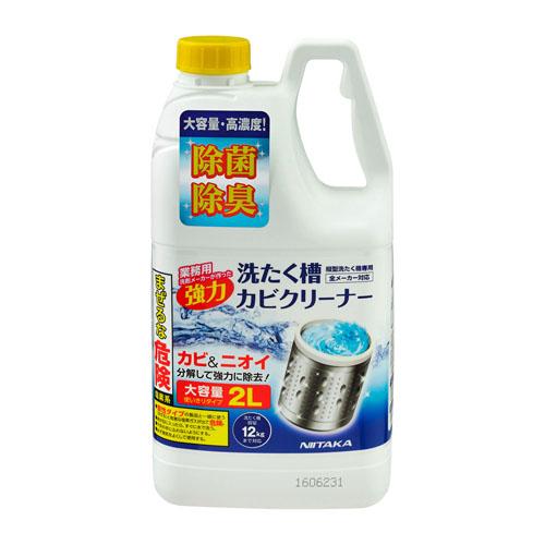 ニイタカ 洗濯槽カビクリーナー 塩素系 大容量 2リットル SSC-01