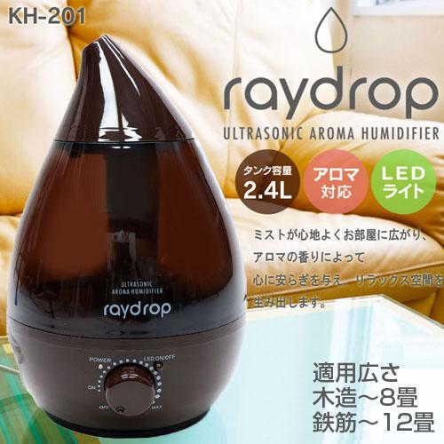 ヒロ・コーポレーション 加湿器 レイドロップ 超音波アロマLED加湿器 2.4L ブラウン KH-201BR