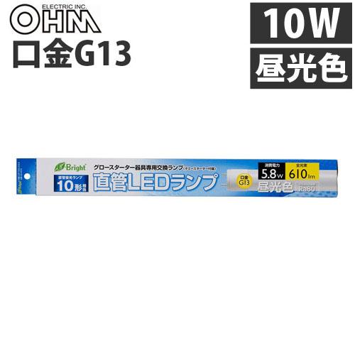 【売切れ御免】オーム電機 LED蛍光灯 直管形LEDランプ G13 10形 昼光色 LDF10SS・D/6/6