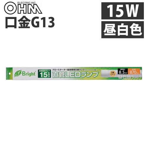 オーム電機 LED蛍光灯 直管形LEDランプ G13 15形 昼白色 LDF15SS・N/8/8