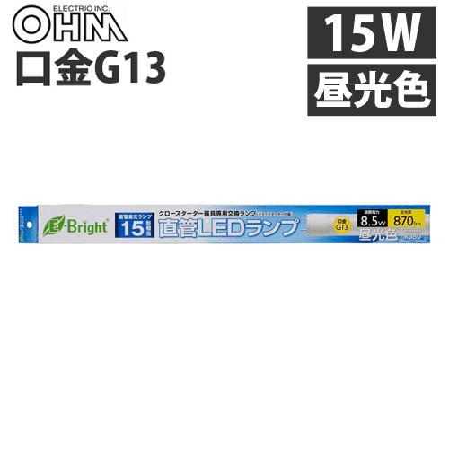 【売切れ御免】オーム電機 LED蛍光灯 直管形LEDランプ G13 15形 昼光色 LDF15SS・D/8/8