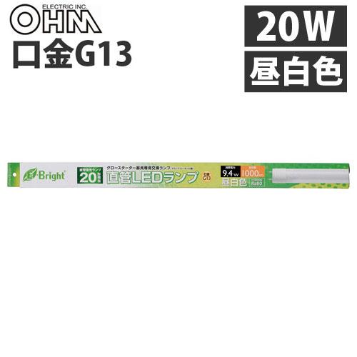 オーム電機 LED蛍光灯 直管形LEDランプ G13 20形 昼白色 LDF20SS・N/9/10